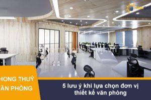5 lưu ý khi lựa chọn đơn vị thiết kế văn phòng